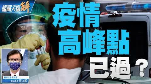 精彩片段》🔥台灣向世界證明團結抗疫!端午連假過疫苗開打 疫情已趨緩? 羅浚晅 @新聞大破解