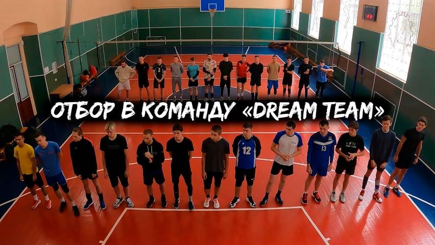 Просмотр в волейбольную команду «Dream Team» #0 эпизод | От первого лица [ENG SUB]