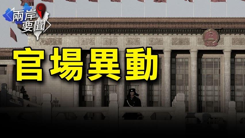 暗夜驚雷!京城秘傳政治暗語 習近平推重磅決策;江曾核心重臣突就孫力軍案發聲【希望之聲-兩岸要聞-2021/10/19】