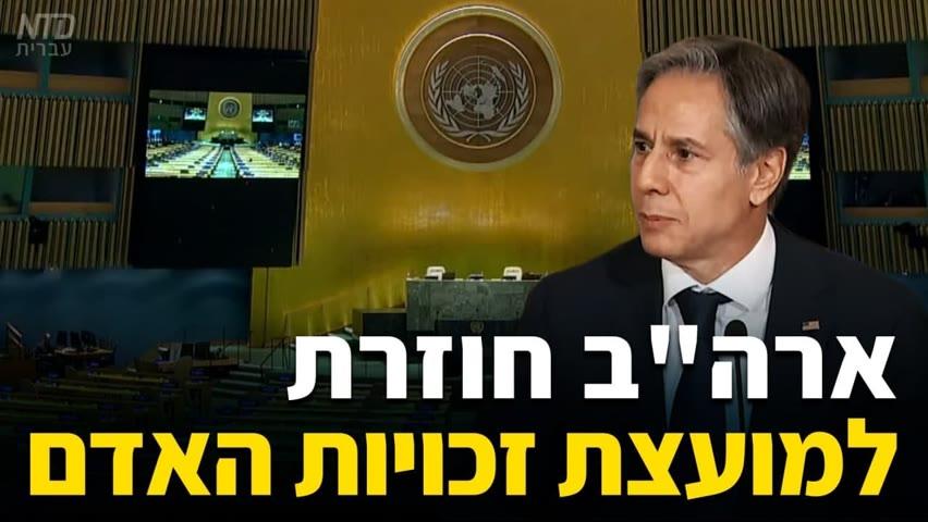 """ארה""""ב חוזרת למועצת זכויות האדם של האו""""ם"""