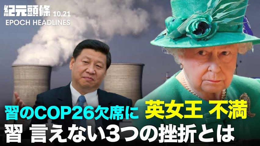 【紀元ヘッドライン】🔶 習近平が直面した3つの挫折とは?🔶 習近平のCOP26欠席にエリザベス女王が不満を抱く🔶中国共産党がジャーナリストに政治的教育