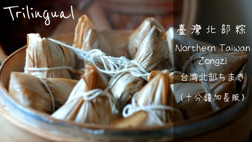 粽子做法(臺灣北部粽)(含滷肉/紅燒肉做法)【加長版】