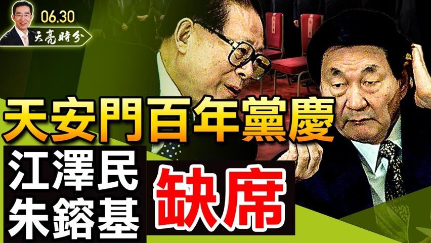 天安门百年党庆,江泽民朱镕基缺席;最后通牒!中共必须配合新冠溯源调查;CNN变身Xi-N-N,为习近平唱赞歌(政论天下第458集 20210630)天亮时分