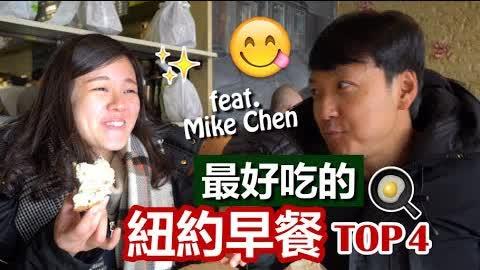 紐約人最愛的早餐Top4!Mike Chen帶我去吃早餐之YouTubers聚會!