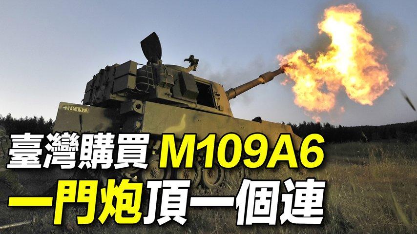 臺灣7.5億美元購買40輛M109A6自行火砲,背後有什麼隱情?為什麼沒有購買神劍制導炮彈? M1156精確制導套件威力如何? | #探索時分