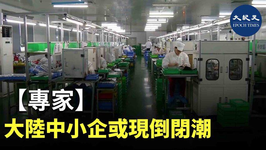 專家指:PPI與CPI年增數字兩相扣的「剪刀差」,中國高達10%。代表中國中小企業無法反應成本,正咬牙苦撐,屆時恐出現倒閉潮。| #香港大紀元新唐人聯合新聞頻道