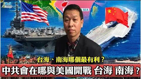 [前中共海軍司令部中校 姚誠0925精華]  中共會在哪與美國開戰?台海 南海?哪個最有利?