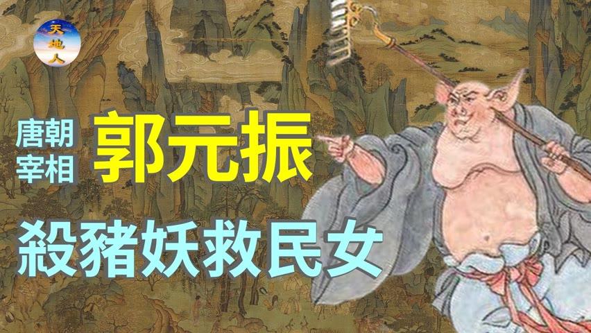 唐朝宰相郭元振 殺豬妖救民女