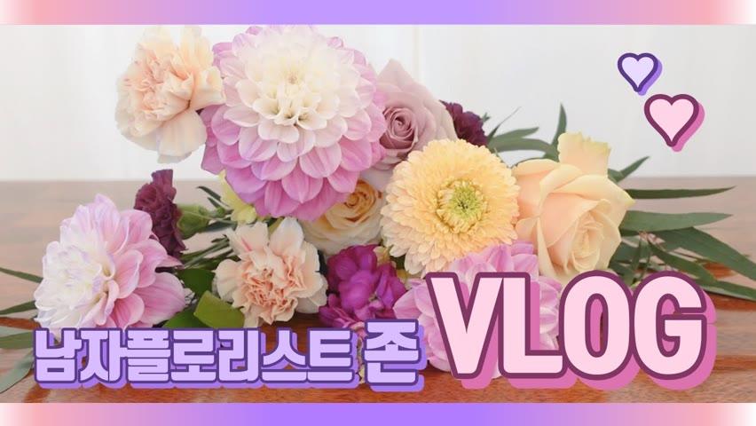 [SUB][#13 남자 플로리스트 브이로그][Korean Male Florist Vlog] 봄이 오니 예쁜 꽃들이 가득가득 / Beautiful flowers in Spring