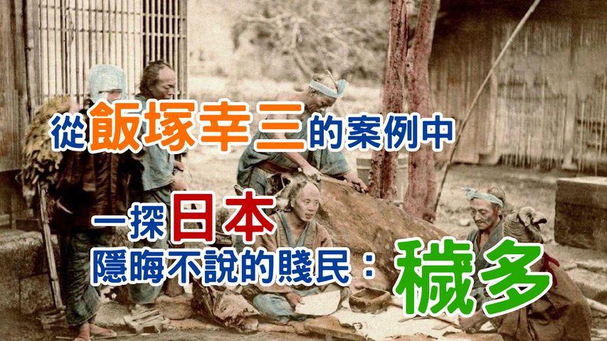 EP49 階級歧視不只在特定國家?從「上級國民」飯塚幸三案窺見日本最隱晦階級歧視:穢多與部落民【向歷史學思考】