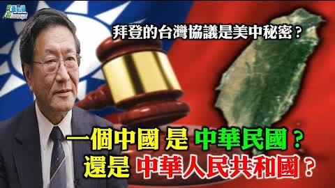 程曉農1020精華: 拜登台灣協議是美中祕密? 一個中國是中華民國還是中華人民共和國?