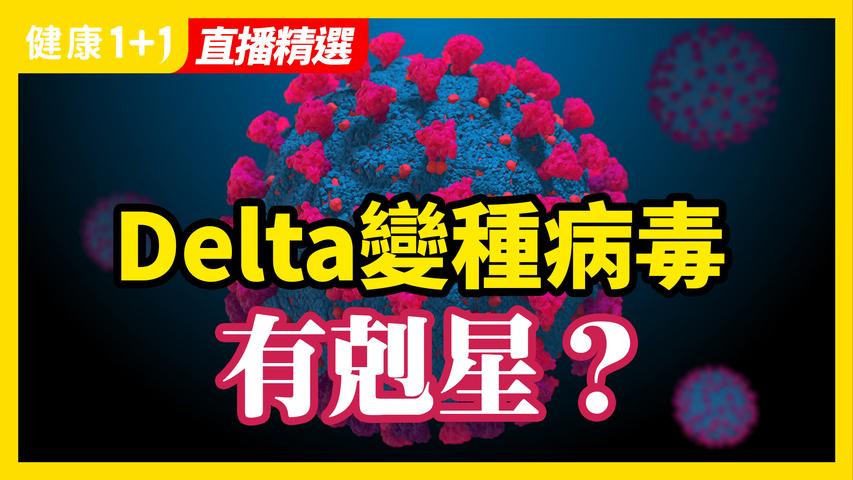 青蒿素 可抗 Delta變種 ? | 生物預印本平台報告 青蒿 可以對抗多種 變種病毒 ? | 健康1加1 · 直播