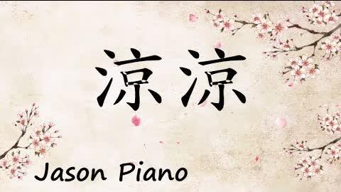 【鋼琴版 Piano】凉凉《三生三世十里桃花 Eternal Love OST》Jason Piano Cover (a.k.a. Ten Miles of Peach Blossoms)