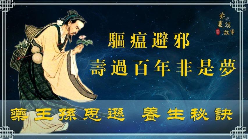 【傳統文化故事】孫思邈傳奇 之養生秘訣: 驅瘟避邪壽過百年非是夢