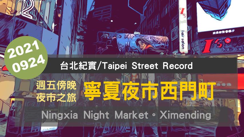 20210924 週末傍晚來去看看西門町與寧夏夜市的人潮回來否?Street Walk Tour【台北紀實/Taipei Street Record】