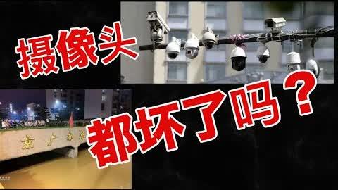 郑州民众要求官方公布京广隧道内摄像监控视频,期待公布真实数据来打我脸。