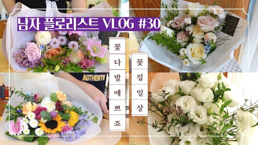 [#30 남자 플로리스트 브이로그]  여러가지 꽃다발 만들기 / 꽃바구니 만들기 /Korean Male Florist Vlog