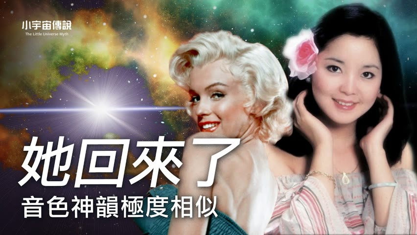 【明星輪迴的故事】生命有輪迴嗎?瑪麗蓮夢露,鄧麗君,她們又轉生回來了?!| 小宇宙傳説 2021-08-14 08:14