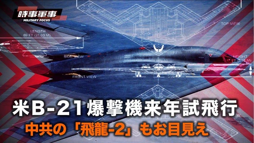 【時事軍事】B-21レイダー、絶対に探知されない航空機、中共に対する米空軍の抑止力はここにある。
