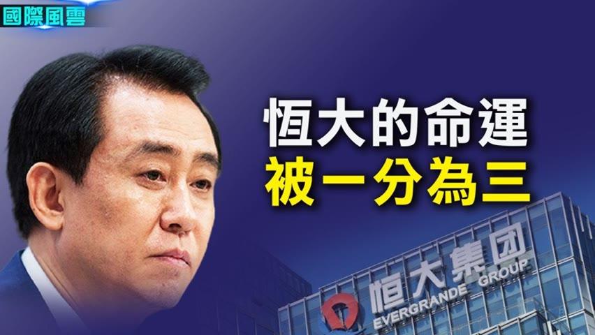 消息:中共仍會救恆大 將其一分為三變國企;支持台灣加入CPTPP 澳日加正在行動【希望之聲-國際風雲-2021/09/23】
