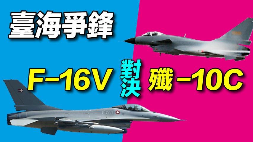 台海爭鋒:台灣F-16V對決中共殲-10C,誰的性能更好?| #探索時分