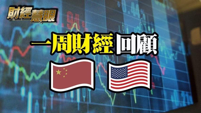 財經聚焦:電力危機席捲中國、恆大債務如定時炸彈;美國市場正在發生哪些變化?【希望之聲-財經慧眼-2021/10/02】