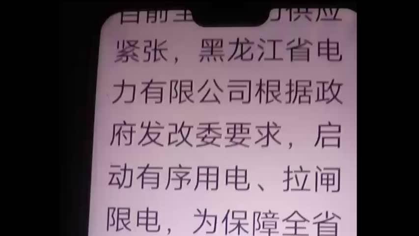 東北民眾提供的26日接到停電的緊急通知