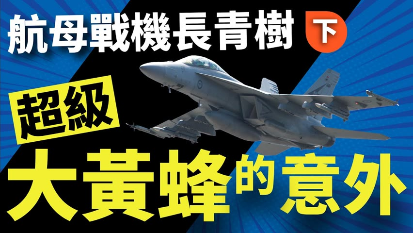 航母戰機的長青樹 F/A-18E/F 超級大黃蜂的意外(下)|F/A-18|F/A-18E/F|大黄蜂|超級大黃蜂|航母|艦載戰機|馬克時空第16期