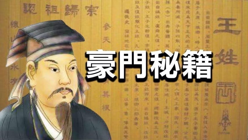 一個普通人家,三百年出了92位宰相 三百年的豪門養成秘籍,答案都在兄弟倆的故事裡| 歷史故事 | 文史大觀園