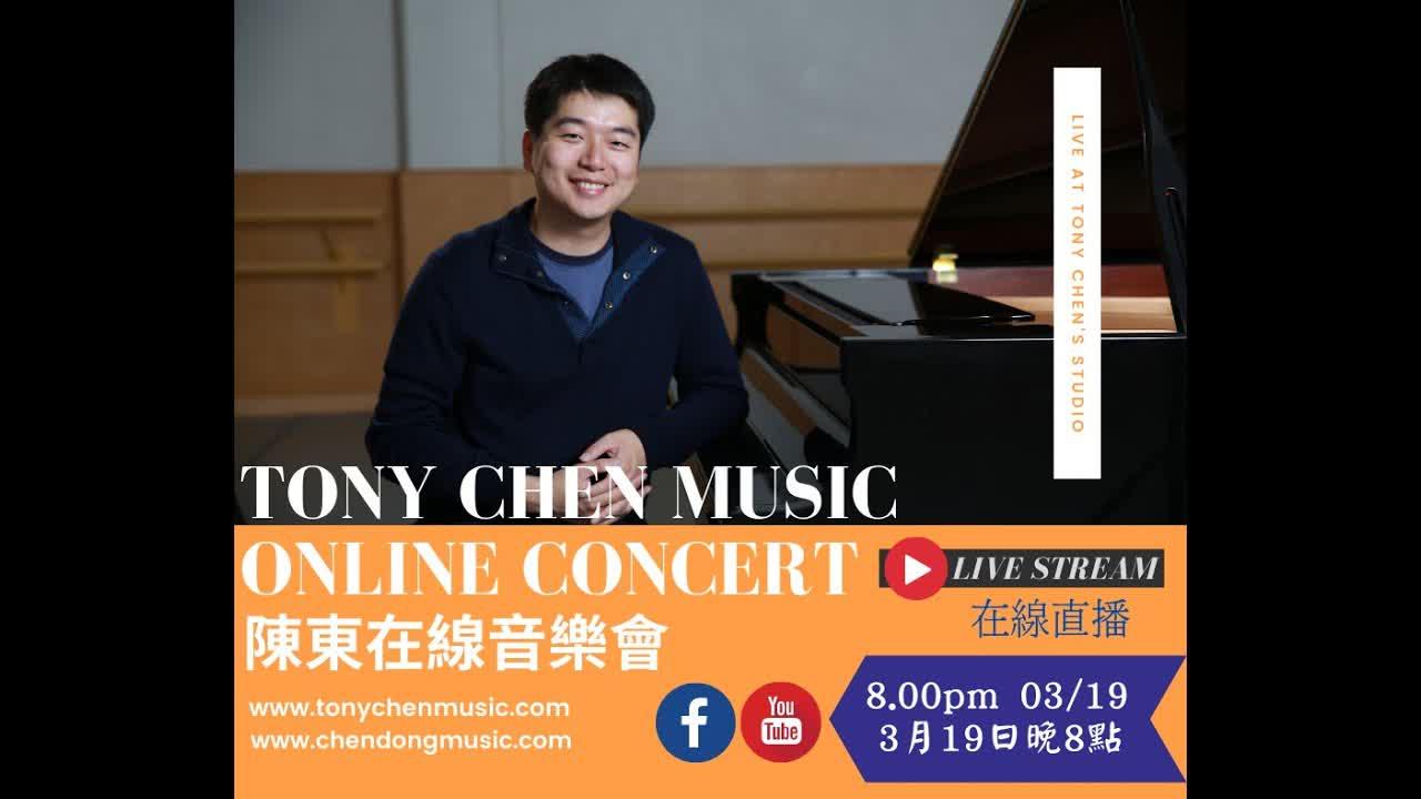 Tony Chen Online Concert 0319 陳東在線音樂會 03/19