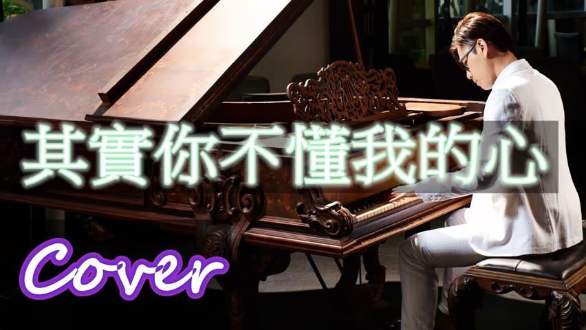 其實你不懂我的心 Actually You don't Understand What in My Heart(童安格 Angus Tung)鋼琴 Jason Piano