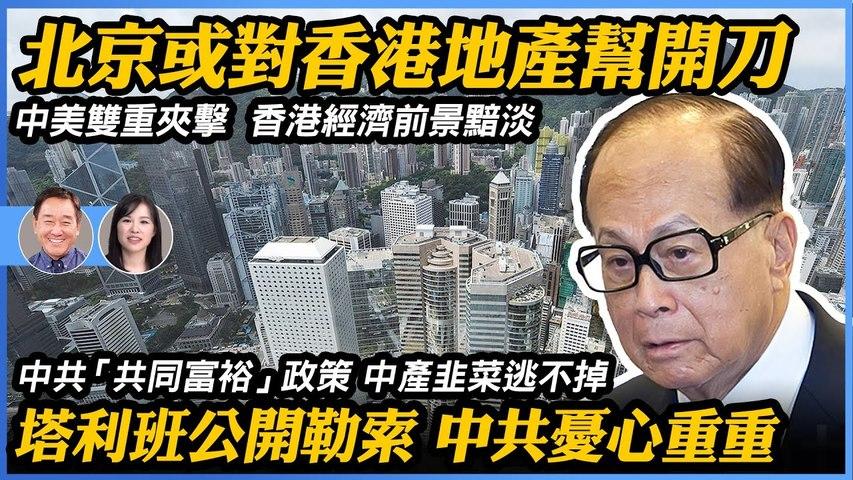 8.20 北京或對香港地產幫開刀。中美雙重夾擊,香港經濟前景黯淡。中共「共同富裕」政策,中產韭菜逃不掉。塔利班公開勒索,中共憂心重重。| #石山視點