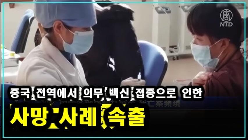 중국 전역에서 의무 백신 접종으로 인한 빈번한 사망 사례 속출