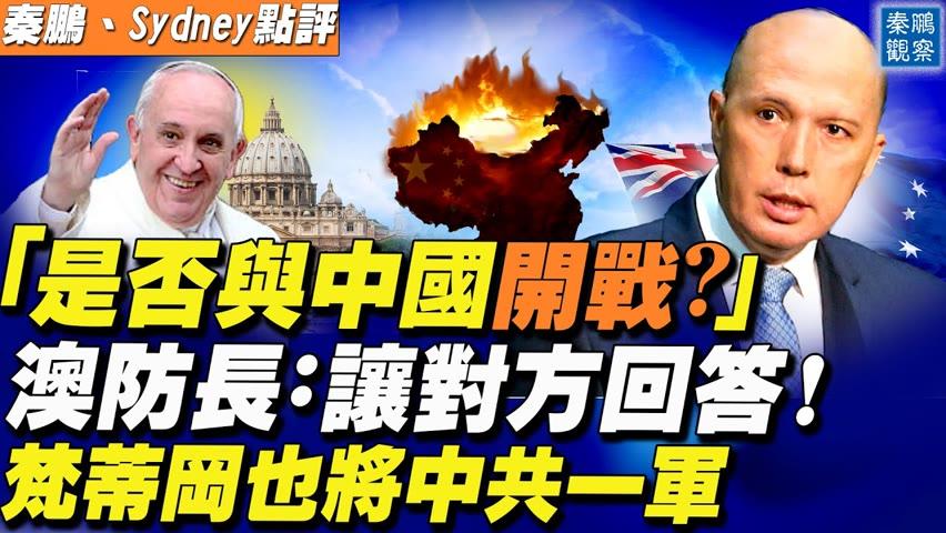 澳防長回應是否與中國開戰:問題應該由對方回答;中共逼梵蒂岡與台灣斷交,羅馬教廷卻要求先設北京使館再談;美國敦促要台灣參與聯合國 | 秦鵬觀察 | 時事天天聊10.25.2021