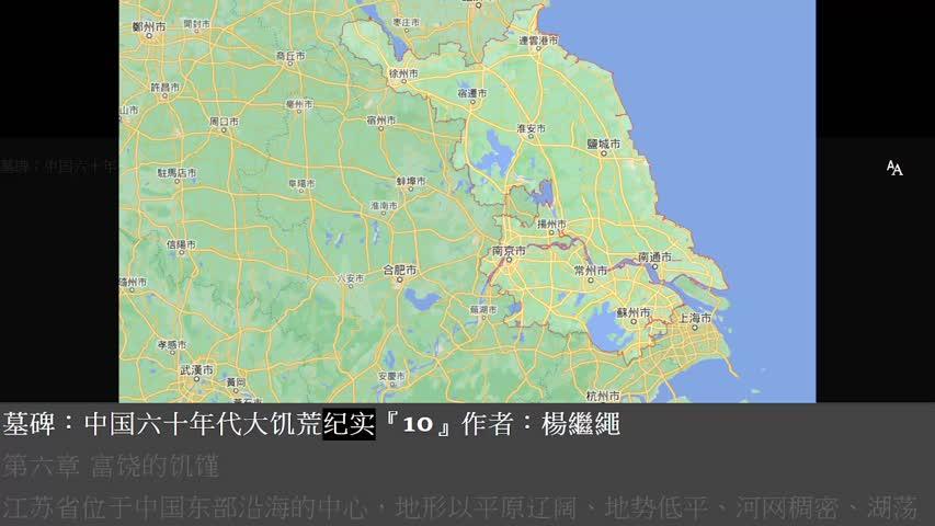墓 碑 -中國六十年代大饑荒紀實『10』 楊繼繩 著