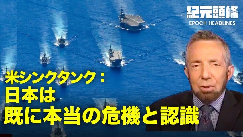 【紀元ヘッドライン】*バイデン氏、駐中国大使に元国務次官を指名 *日本、米国と共に台湾防衛へ *タリバン支配下のアフガニスタンは内戦と貧困に直面 米メディア:中共は受皿になれない
