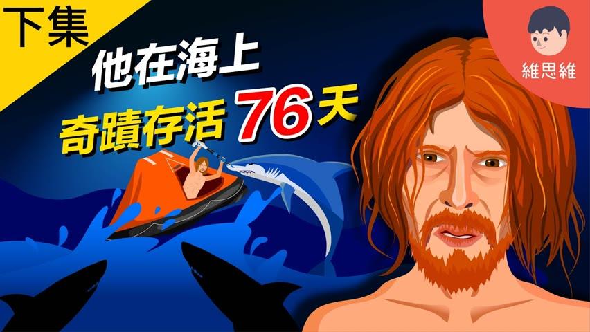 【下集】海上奇蹟生還76天真實事件!李安導演製作《少年Pi》都要參考他!【探索】   維思維