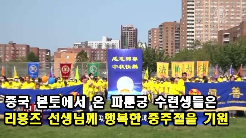 [중국금문] 중국 본토에서 온 파룬궁 수련생들은 리훙즈 선생님께 행복한 중추절을 기원