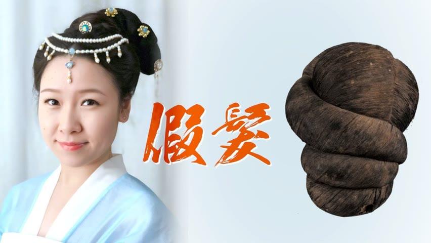 中國假髮史:不敢剪頭髮的古人是從哪兒弄來假髮戴的?