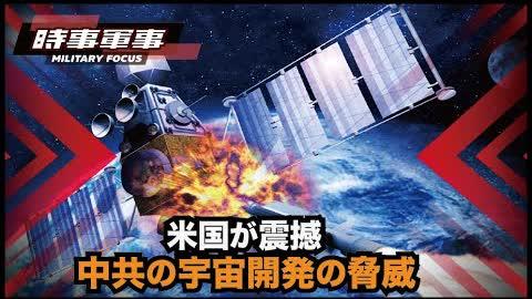 【時事軍事】中共の対宇宙兵器開発 米国の防御策は大国の責任示せるか
