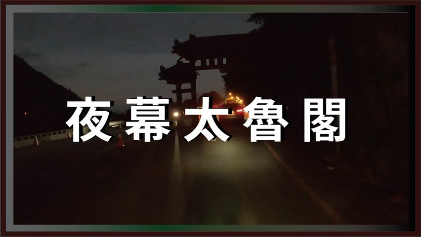 CBR150R│夜幕太魯閣,天祥至中橫牌樓。Taroko【機車旅行】