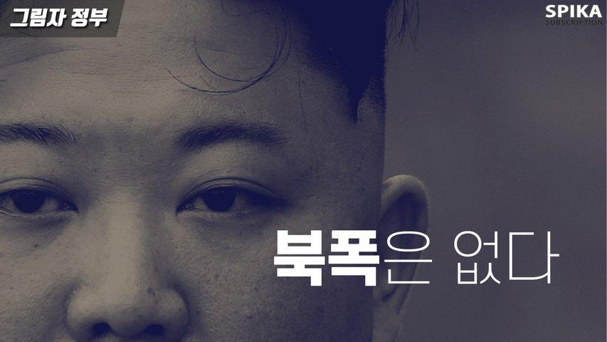 '북한 선제타격' 시나리오, 과연 가능한가?ㅣ그림자 정부ㅣ스피카 스튜디오 SPIKA STUDIO