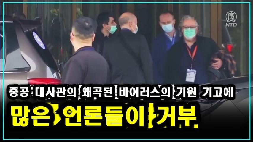 중공 대사관의 왜곡된 바이러스의 기원 기고에 여러 매체에서 게재 거부