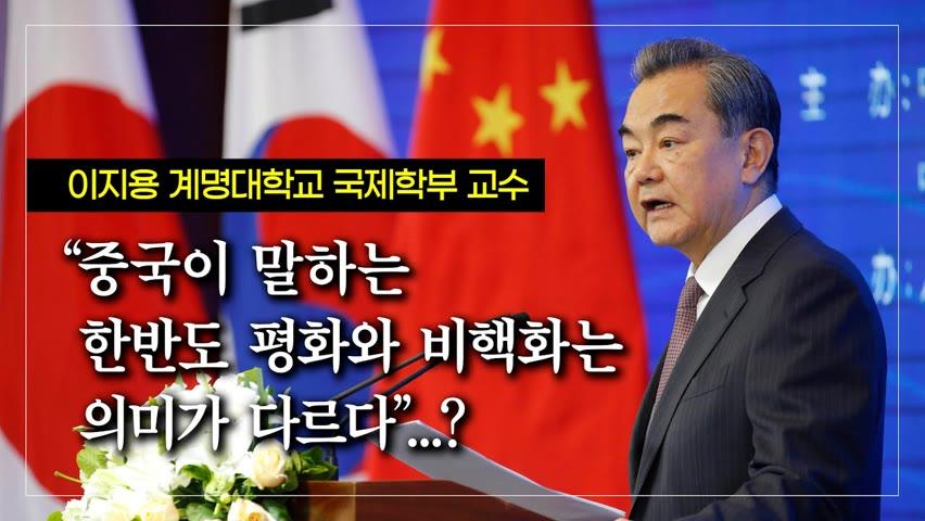 """이지용 교수 """"중국이 말하는 한반도 평화와 비핵화는 의미가 다르다""""...?"""