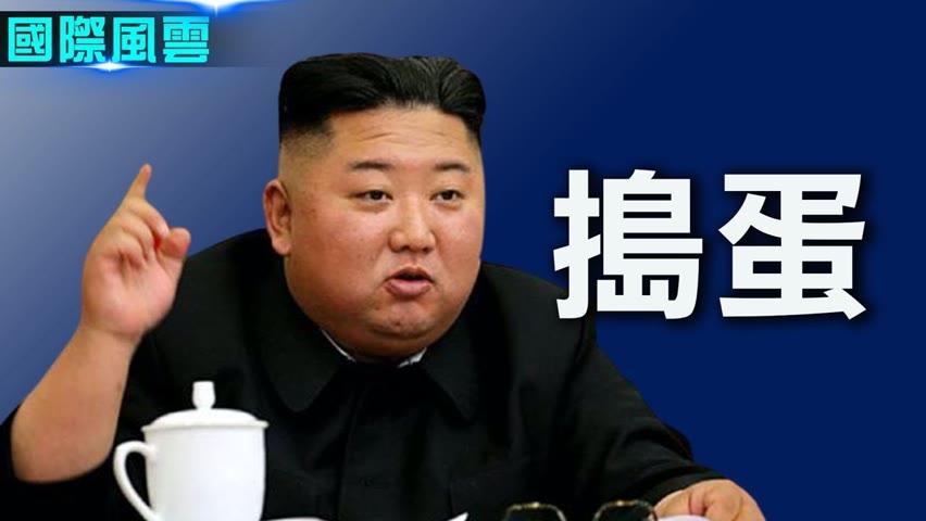 聯合國大會召開 80多國領袖兩年來首次親赴會;慾施壓美國回談判桌?朝鮮再次試射導彈【希望之聲-國際風雲-2021/09/15】