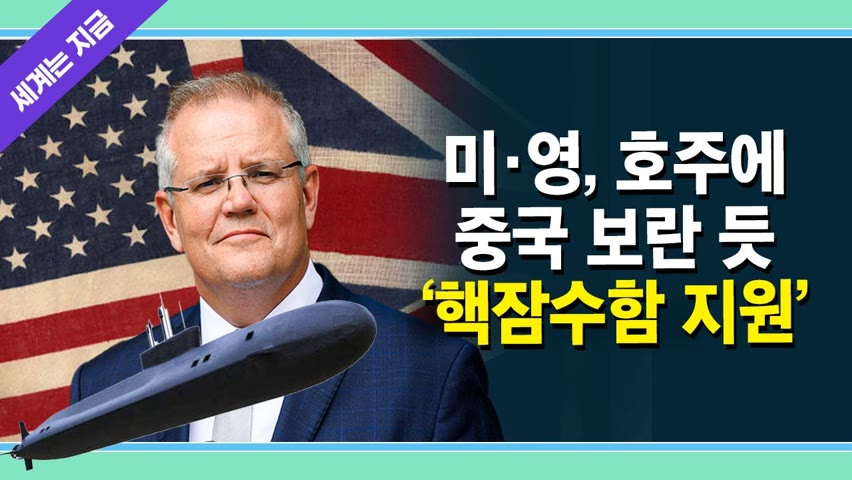 미·영, 호주에 중국 보란 듯이 '핵잠수함 지원'