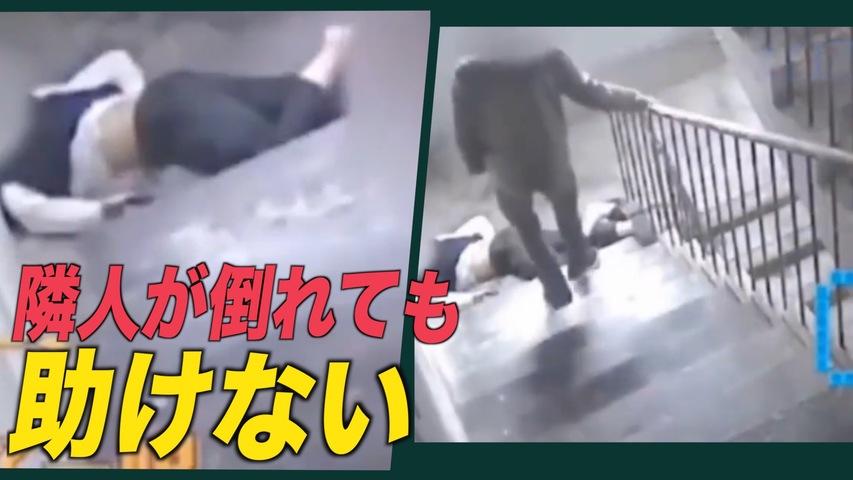 【監視カメラは見た】 隣人が倒れても助けない