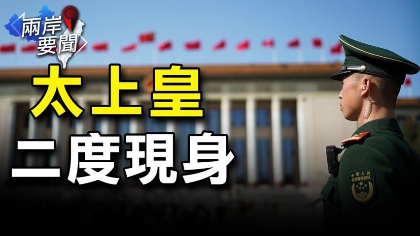 毛澤東親隨發文 中共權鬥最愛這招! 專家解讀「太上皇」三大可能【希望之聲-兩岸要聞-2021/10/18】