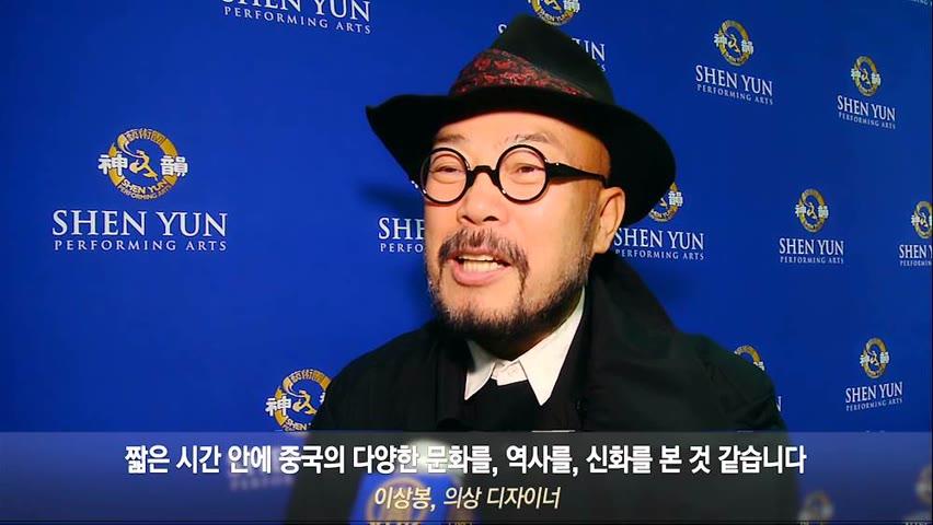 한국 관객 션윈 관람평 (2015)