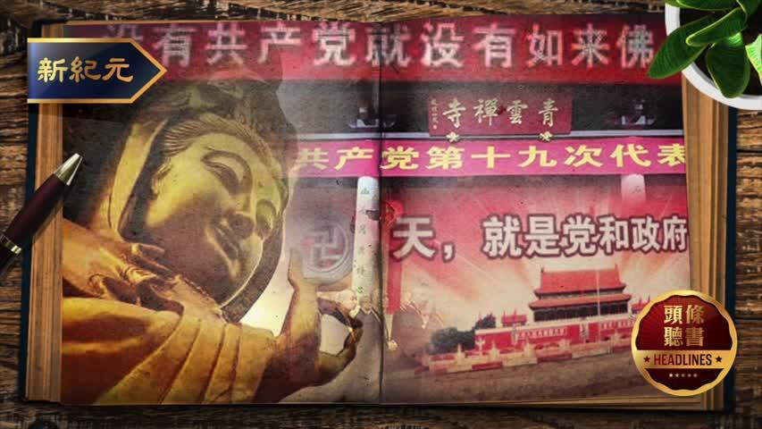 【頭條聽書】第686期:【中共毀滅佛教】中國佛教史上最大法難(下) | #新紀元